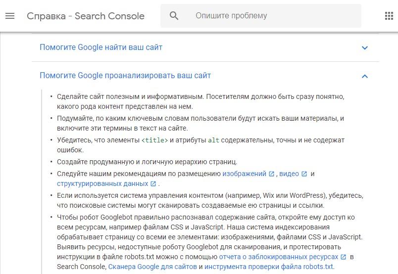 Рекомендации Google для вебмастеров