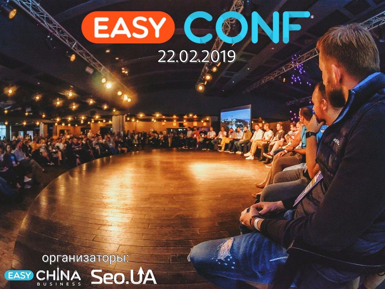 Масштабная международная конференция по товарному бизнесу EasyConf