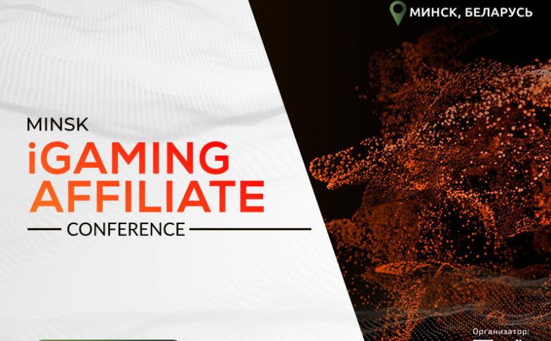 Minsk iGaming Affiliate Conference