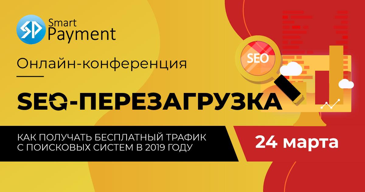 SEO-перезагрузка 2019. Как получать бесплатный трафик с поисковых систем в 2019 году