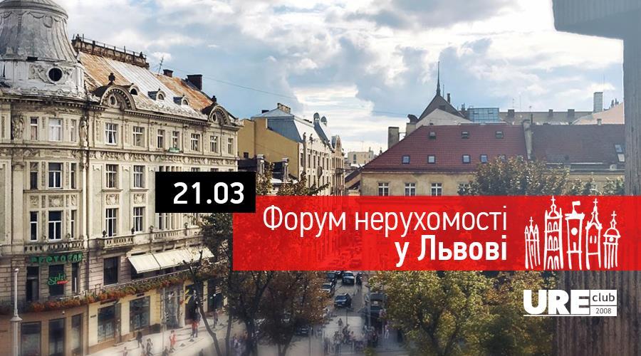 Форум по недвижимости во Львове