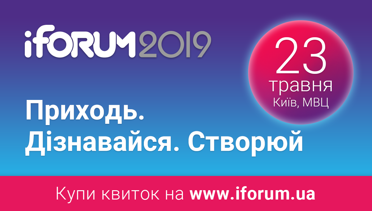 Одинадцатый iForum 2019
