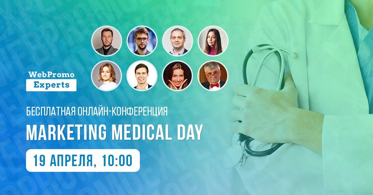 Marketing Medical Day: все о продвижении медицинских услуг в интернете