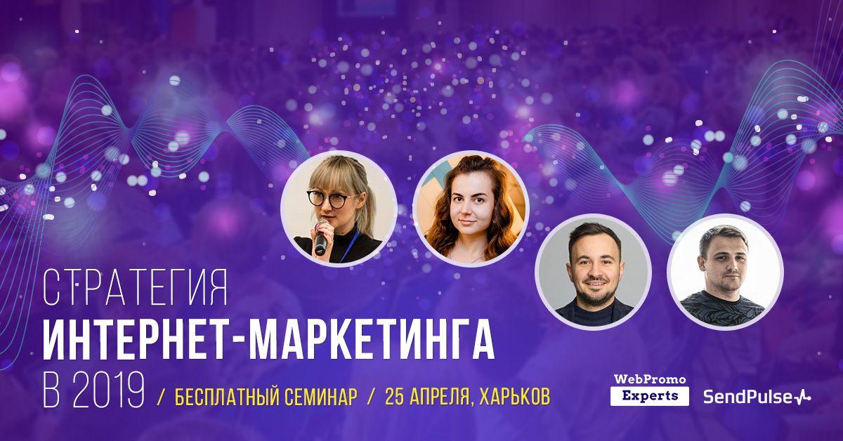 Харьков, бесплатный семинар — Стратегия интернет-маркетинга в 2019