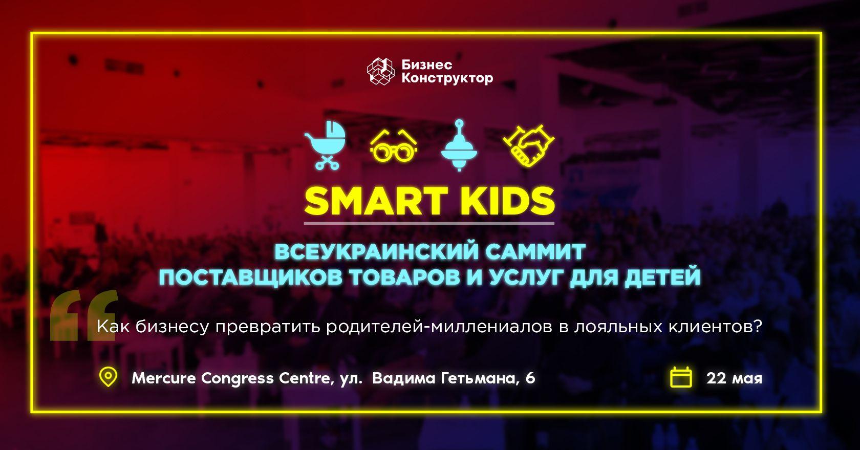 Смарт Кидс саммит