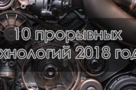 10 проривних технологій 2018 року