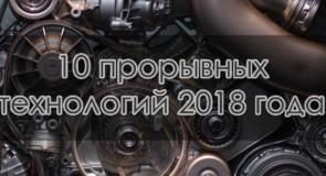 10 прорывных технологий 2018 года