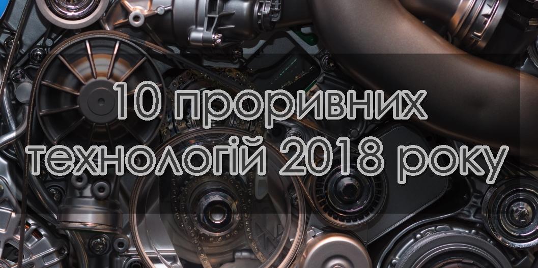 10 прорывных технологий украинский