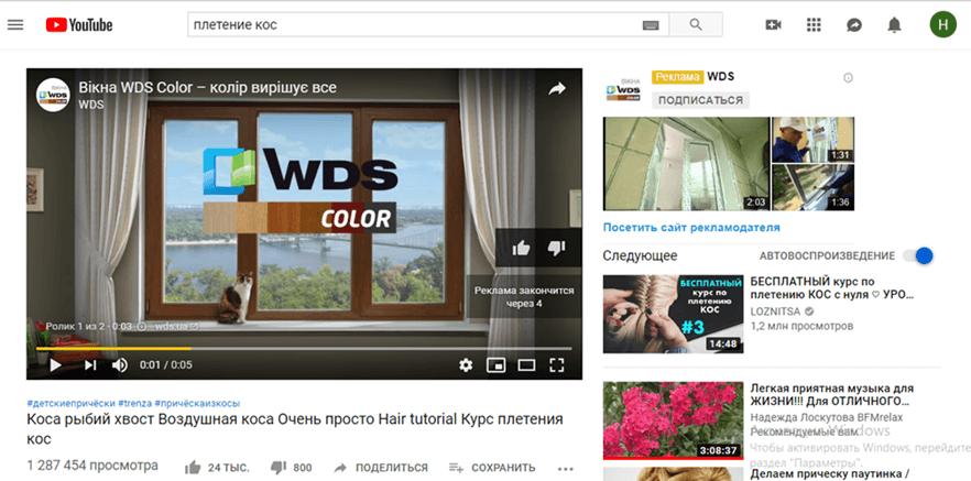 Реклама In-Stream