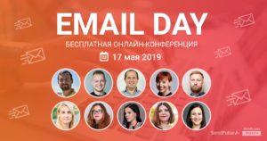 conference email day marketer