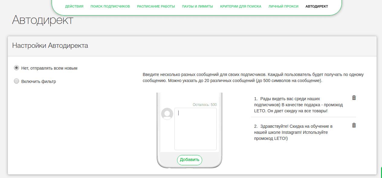Пример автодиректа в сервисе Zengram