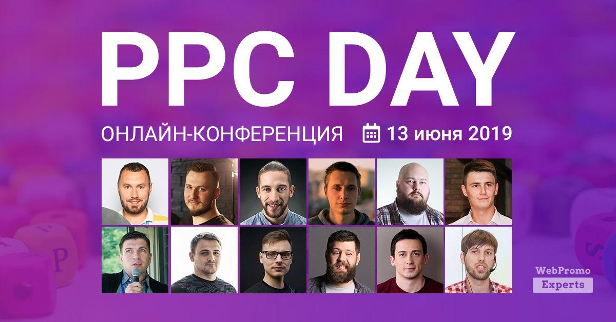 PPC Day