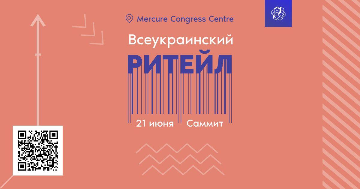 Всеукраинский ритейл саммит