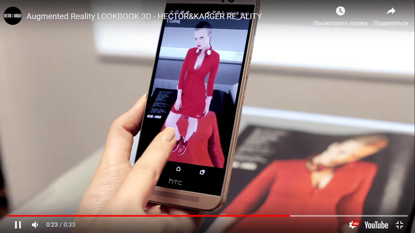 Пример маркетинга в виртуальной реальности