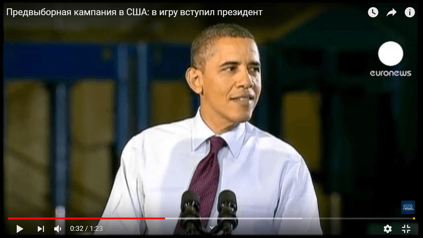 Президентская кампания Обамы в Youtube