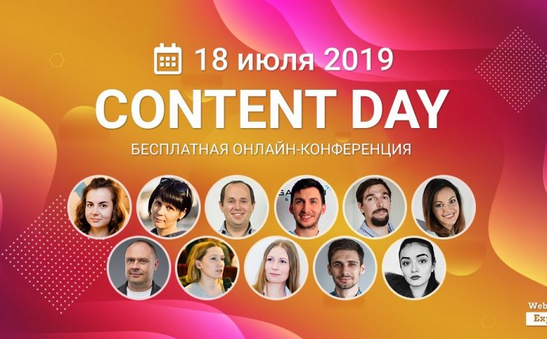 Content marketing Day 2019