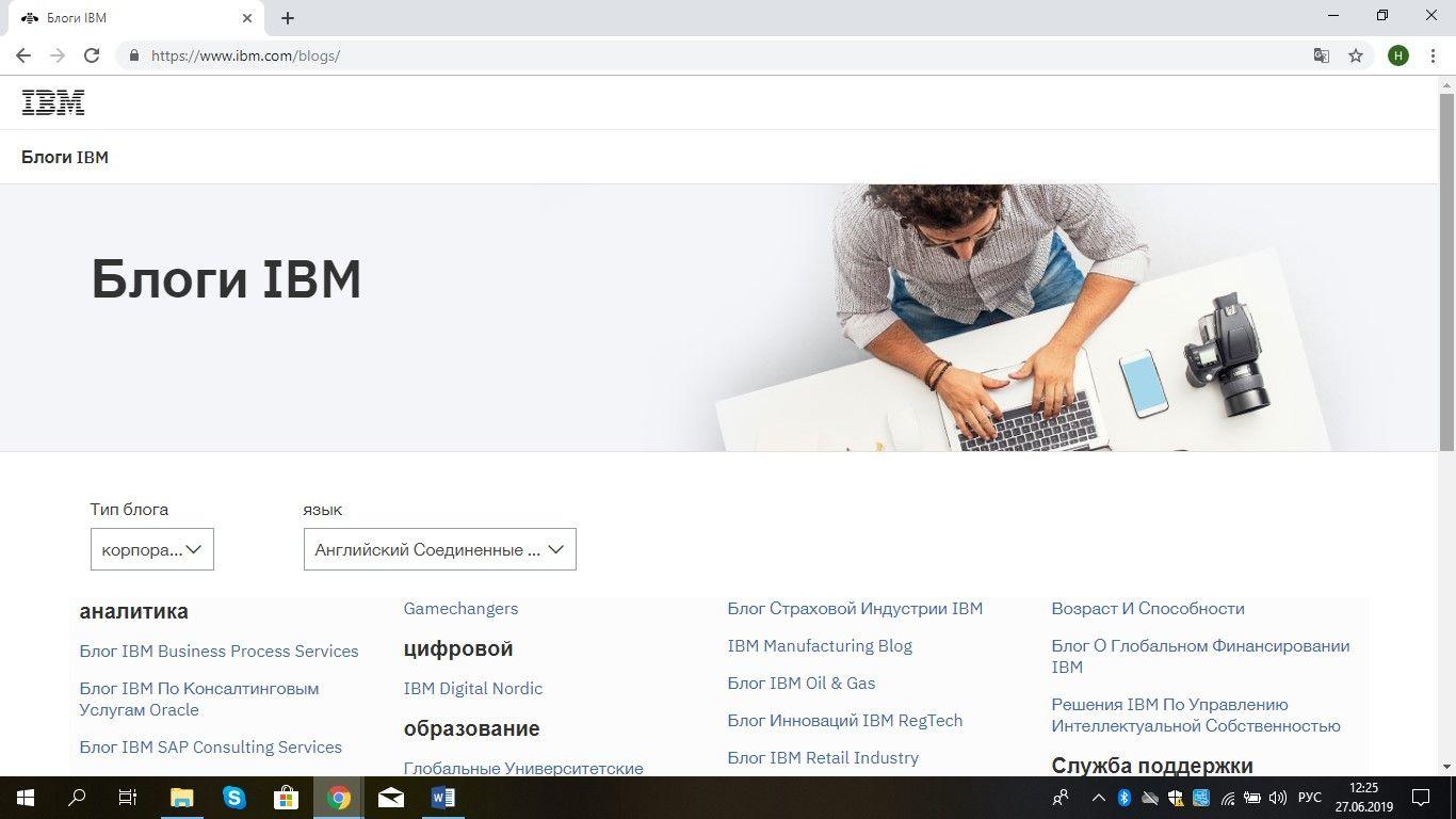 Блог компании IBM