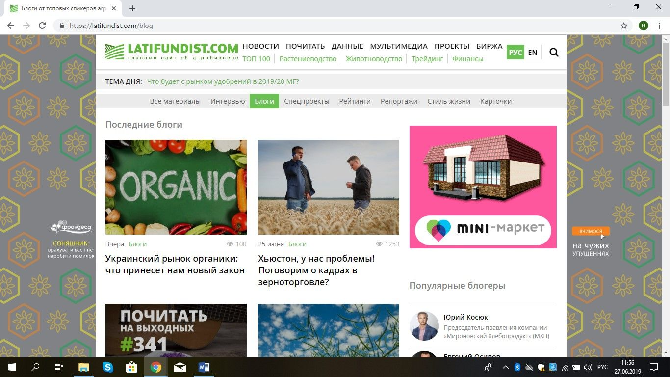 Блог про агробизнес