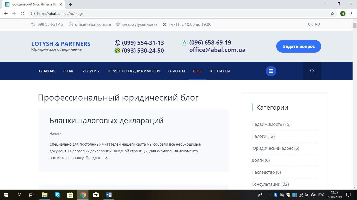 Блог юридической компании