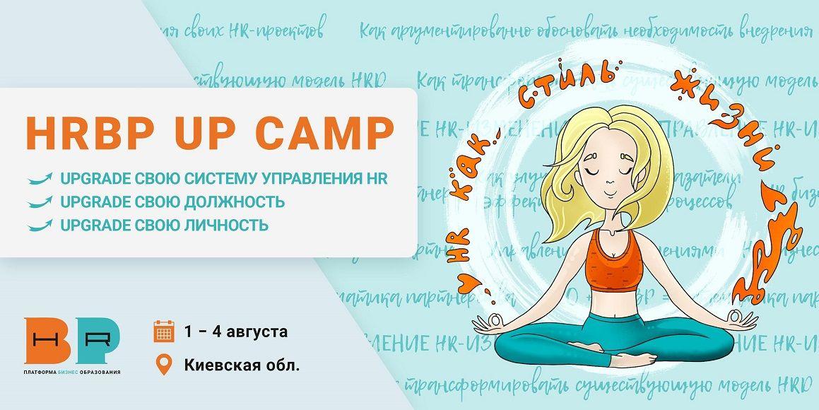 Выездной бизнес-лагерь для HR