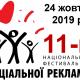 Национальный фестиваль социальной рекламы