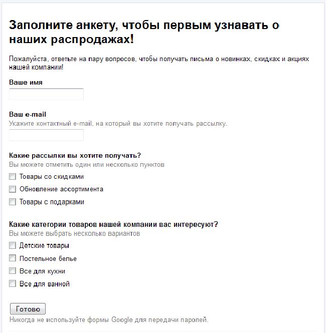 Форма для сбора электронных адресов