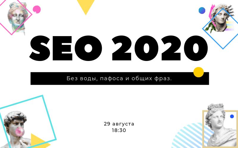 SEO стратегии 2020: готовь сани летом