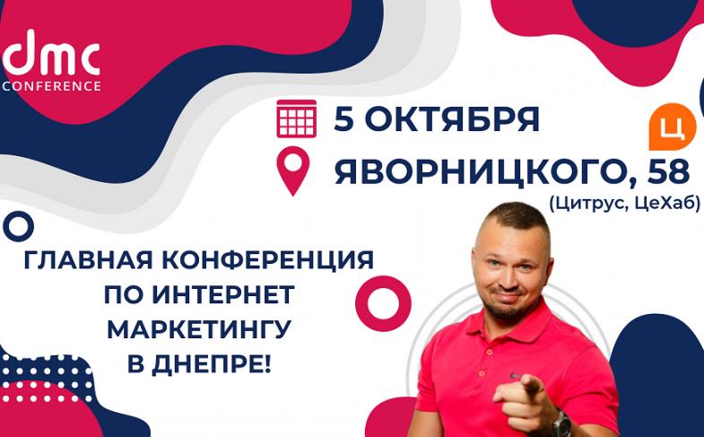 dnipro-marketing-conference-dmc-3-0