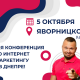 dnipro-marketing-conference-dmc-3-0