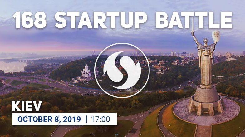 168 Startup Battle состоится в Киеве 8 октября 2019 года!