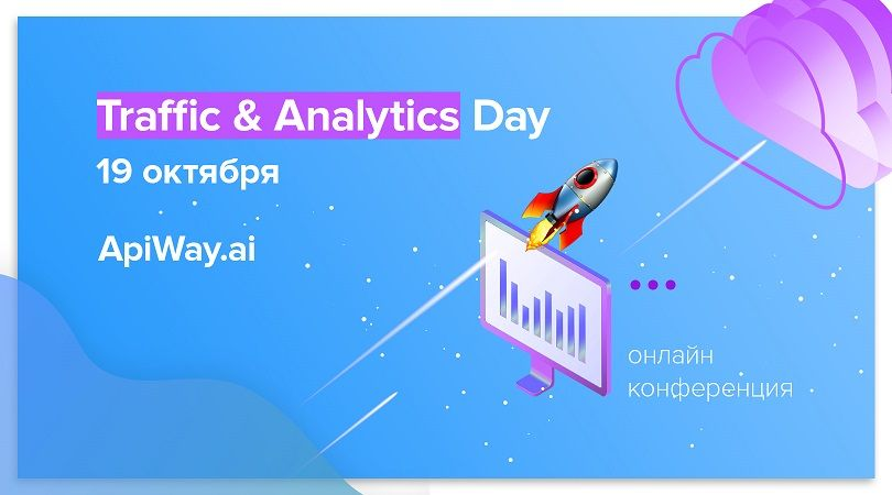 Traffic & analytics day