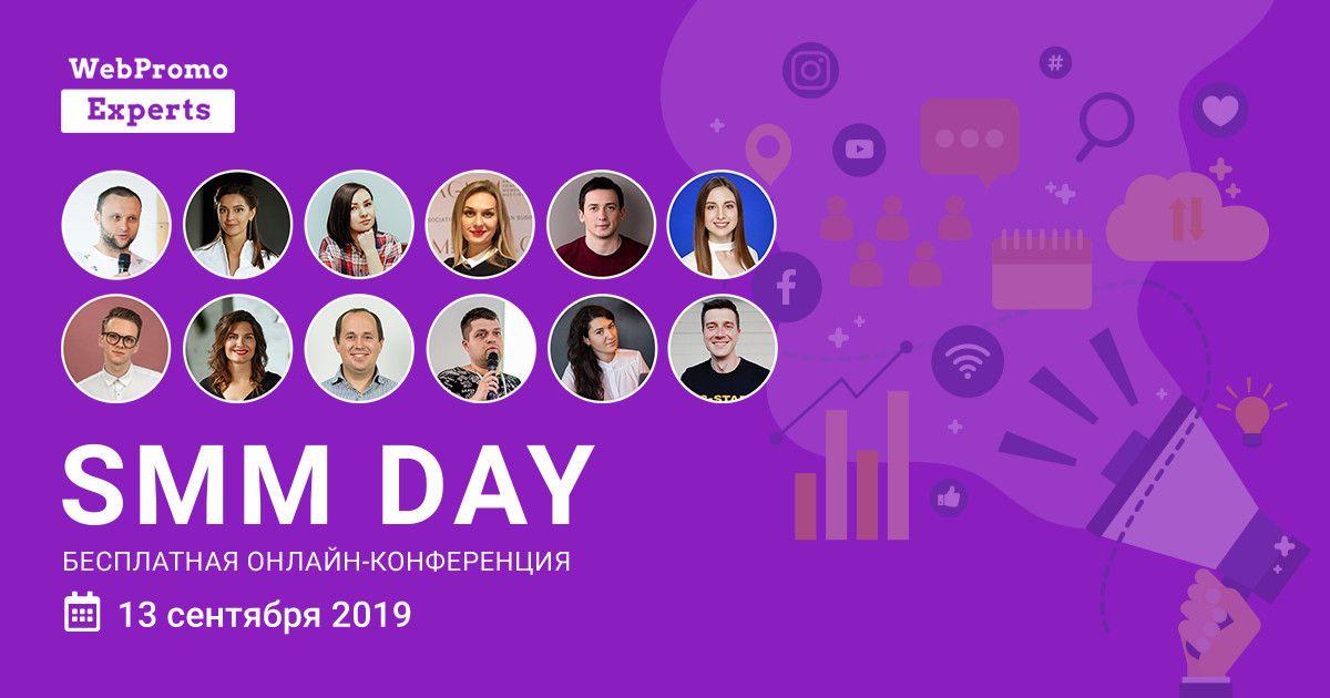 SMM Day 2019