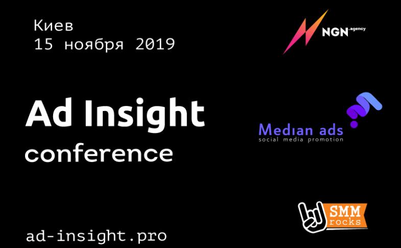 международная конференция по рекламе в соцсетях Ad Insight Conference