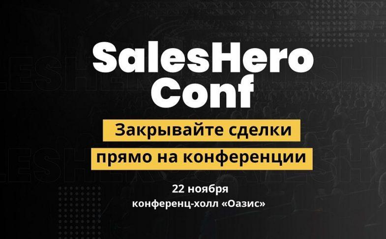 SalesHeroConf - самая масштабная встреча сообщества продаванов Украины