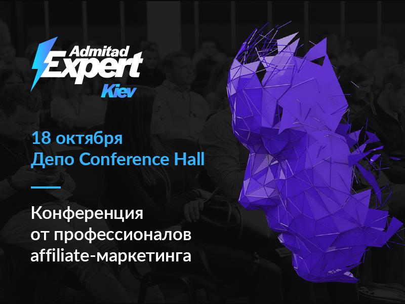 конференция Admitad Expert Kiev 2019 от профессионалов affiliate-маркетинга