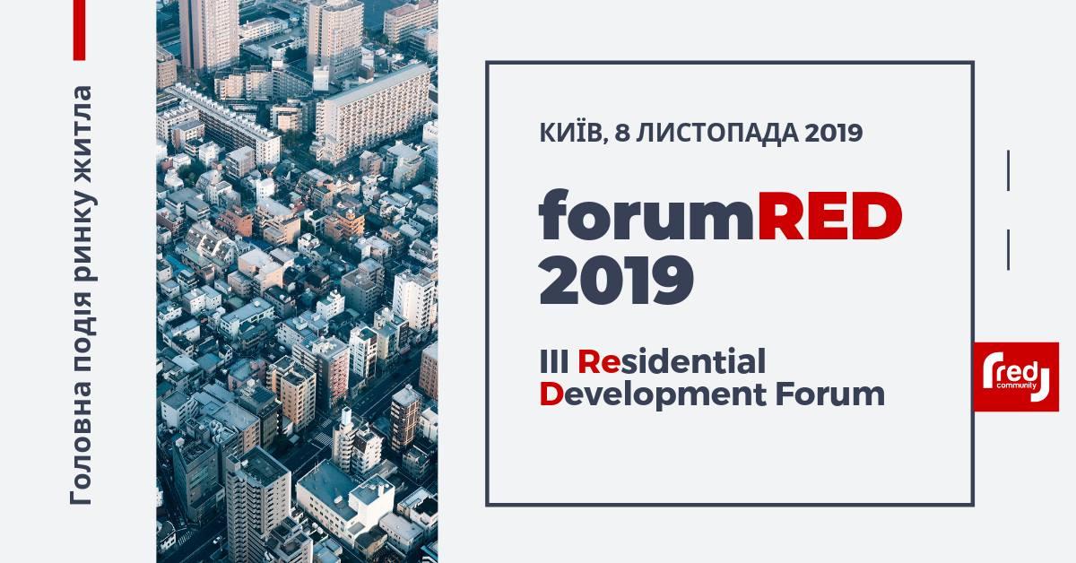 Форум недвижимости - форум РЕД