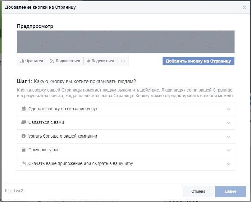 Добавить кнопку на страницу фейсбук
