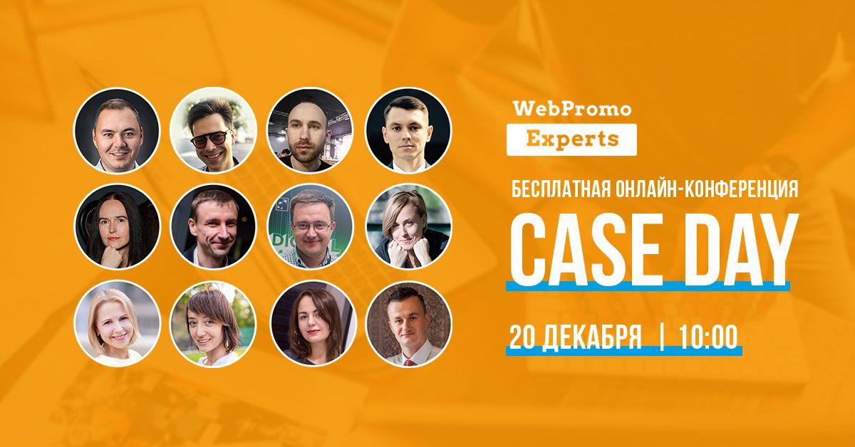 Case Day вебинар
