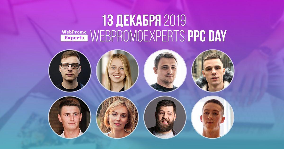 PPC Day – бесплатная онлайн-конференция по контекстной рекламе