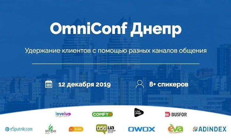 конференция по омниканальному маркетингу - OmniConf от eSputnik!