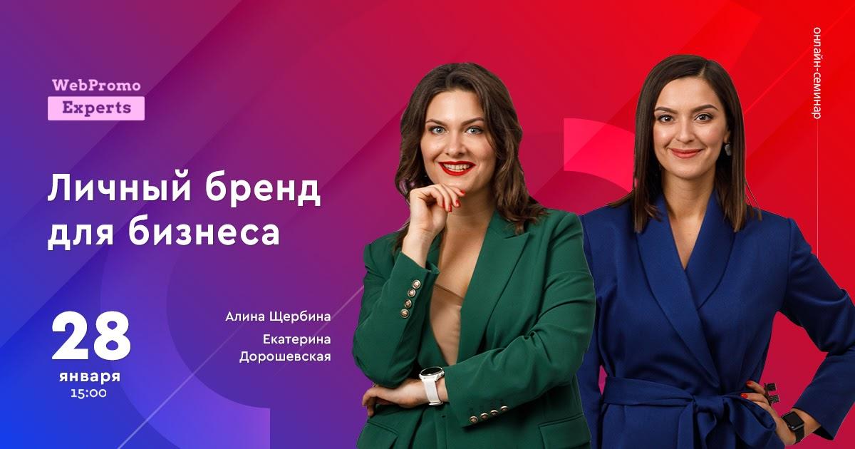 Алина Щербина и Екатерина Дорошевская