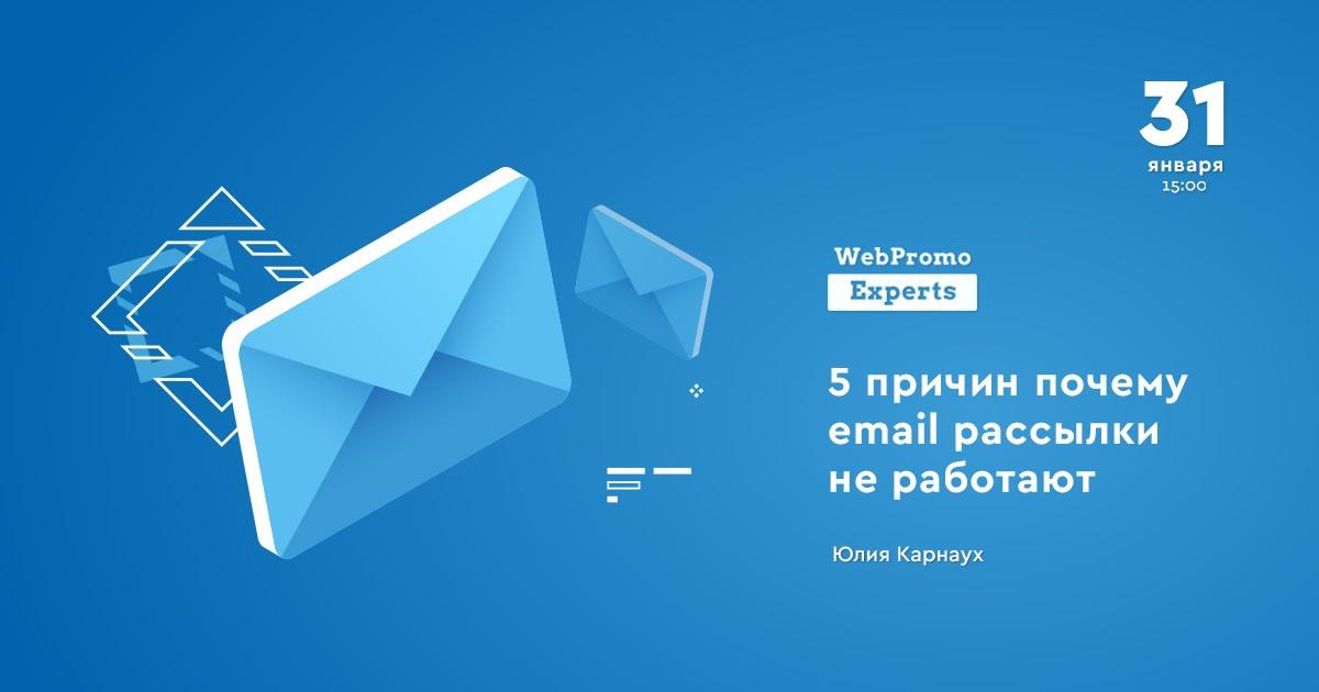 5 причин почему email-рассылки не работают
