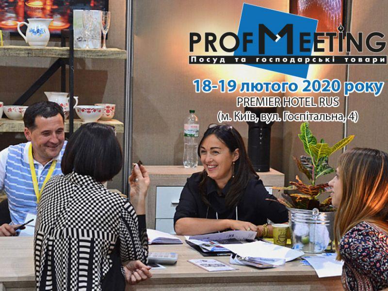 «PROFMeeting: Посуд і госптовари