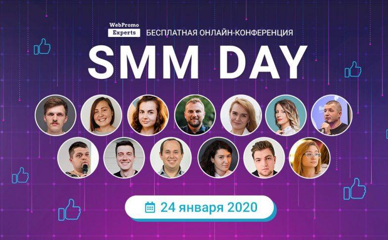 SMM Day 2020