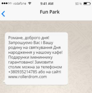 Персоналізований СМС маркетинг