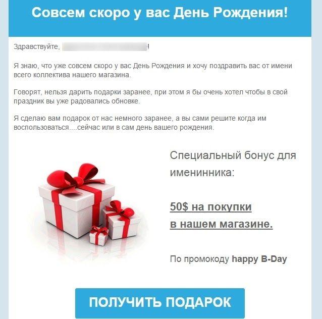 Предложите скидку или бонус в честь Дня рождения
