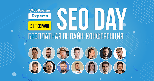 "Free online conference ""SEO Day"""