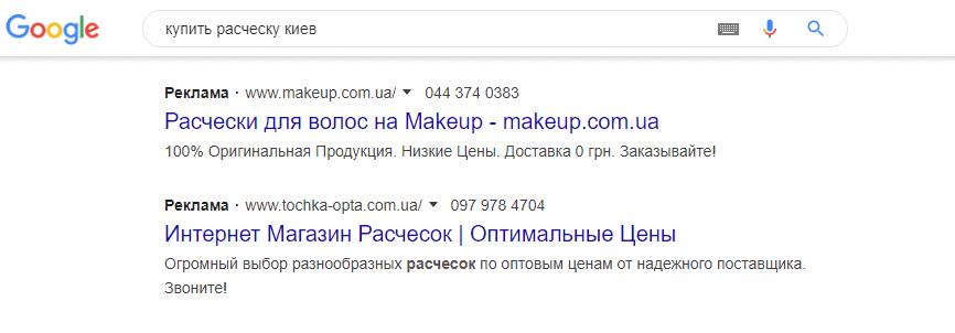 Так выглядит контекстная реклама в Google