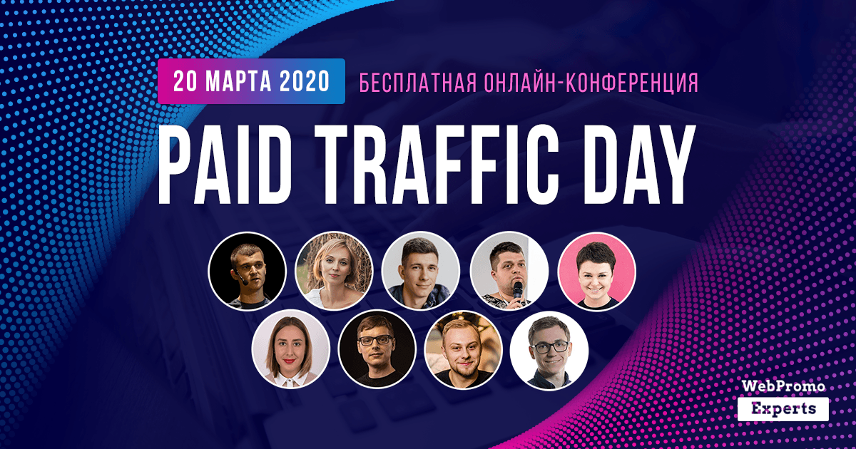 Paid Traffic Day: все, що потрібно знати про платний трафік