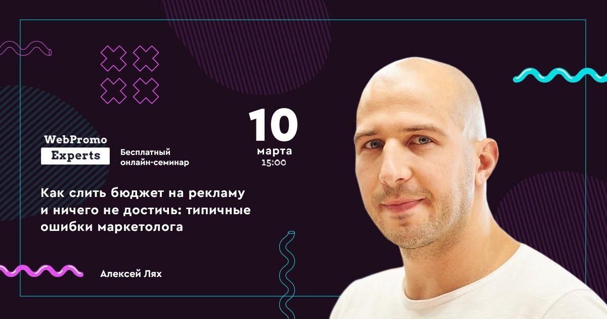Алексей Лях